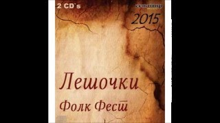 Atina & Orce - So vera, nadezh i ljubov - (Leshochki Folk Fest 2015) - Senator Music Bitola