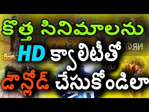 How to download new telugu movies in hd 2018 | how to download latest telugu movies in hd