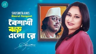 Nazrul Sangeet - Boishakhi  Zhor Elo Elo Re - Shusmita Anis