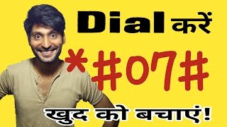 HINDI | Dial *#07# | Are You Safe?????