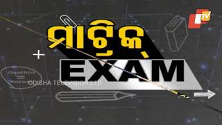 BSE Odisha Annual Matric Exam From Today