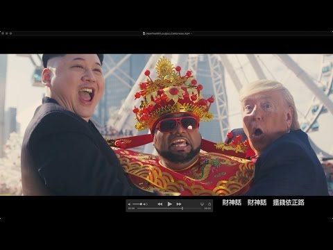 新年歌 2017 財神到 (巴西版) Chris Polanco 陳�, Donald Trump 特朗普 �普, Kim Jong Un 金正� & Obama �巴馬 God of Fortune