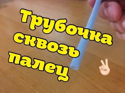 """Секрет фокуса """"Трубочка сквозь палец"""""""