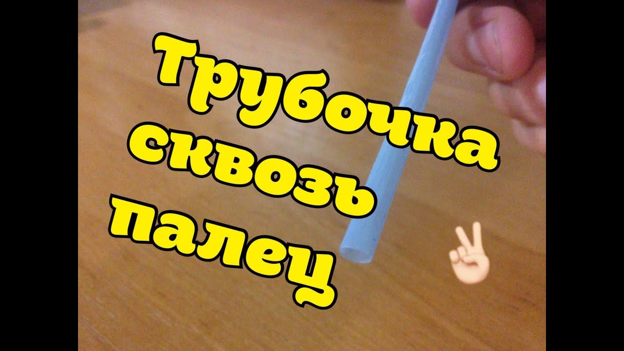 Как сделать фокус с пальцами как кутрапали