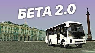 MTA PROVINCE BETA 2 - ВПЕРВЫЕ В НЕВСКОМ! ПЕРВЫЙ ВЗГЛЯД И ТЕСТ ДРАЙВ ПАЗ ВЕКТОР!