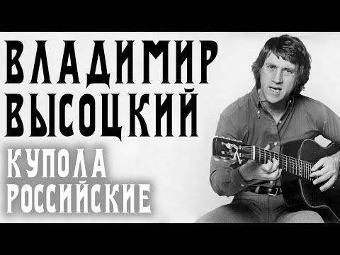 Высоцкий Владимир - Купола