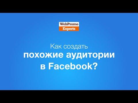 Как создать похожие аудитории в Facebook? How-To #18