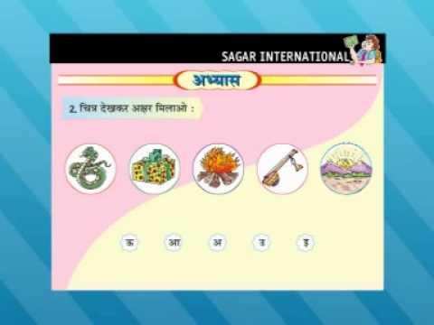 Learn Hindi Alphabet (hindi varnamala) (PART- 12)