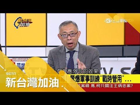 台灣-新台灣加油-20171221