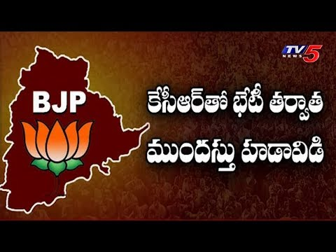 BJP Speed Up Political Campaign In Telangana As CM KCR Hints Early Polls | TV5 News