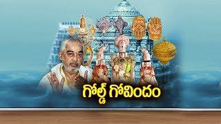 తిరుమల వెంకటేశ్వరానుకి ఎన్ని నగలు ఉన్నాయో తెలుసా | Tirumala Sri Venkateswara Swamy Jewels | hmtv