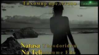 Наташа Теодориду - Да приключваме тук