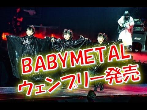 BABYMETAL、 英ウェンブリーアリーナ公演を映像化。 東京ドーム2デイズワンマンライブで限定グッズを販売予定も!