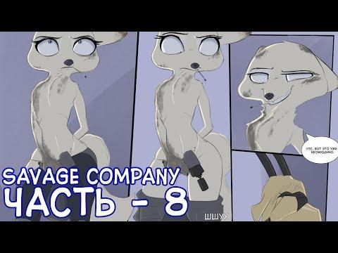Шаловливая Лисичка┃Часть 8┃Savage Company┃Зверополис┃Озвученный комикс┃Loki & Snack