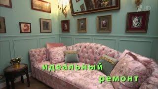 ИДЕАЛЬНЫЙ РЕМОНТ: Валентина Титова - 06.02.2016. Торжественная классика