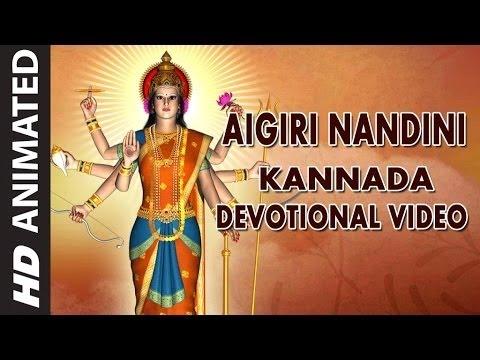 Aigiri Nandini || Devi Song || Kannada Devotional Animated Video || B. K. Sumithra, Sowmya
