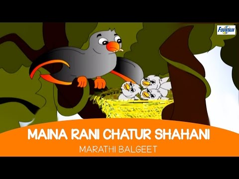 Maina Rani Chatur Shahani - Marathi Balgeet For Kids - Tunes N Toons - Lyrics video
