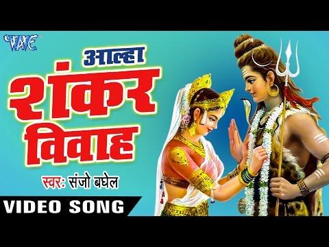 Aalha Shankar Vivha - आल्हा शंकर विवाह - Shankar Vivah - Hindi Bhakti Katha - Aalha Bhajan