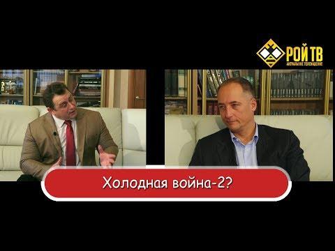 К.Бабкин: они решили проиграть Холодную войну-2?