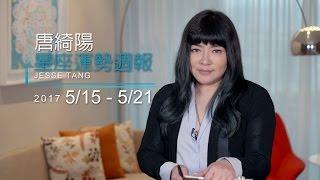 05/15-05/21|星座運勢週報|唐綺陽