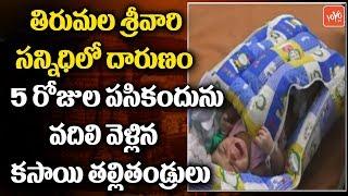 తిరుమలలో పసికందును వదిలి వెళ్లిన తల్లితండ్రులు Parents Left 5 days Baby at Tirumala Temple