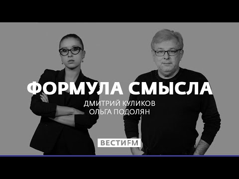 Кто-то топнул ногой на Россию – Киеву радость * Формула смысла (10.08.18)