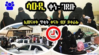 Saudi:የሳዑዲ ተመላሾች እና ተግዳሮቶቻቸው Ethiopians Saudi Returnees & Difficulty - DW