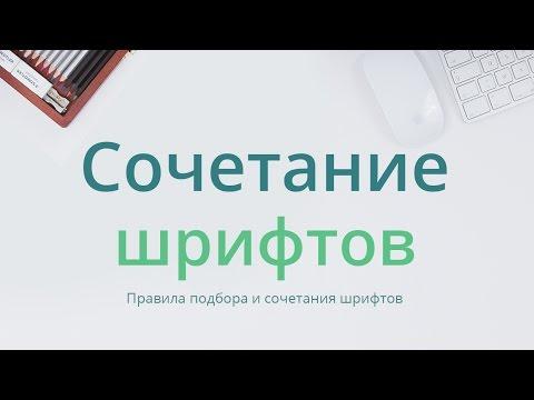 Сочетание шрифтов в дизайне сайтов. Урок 3