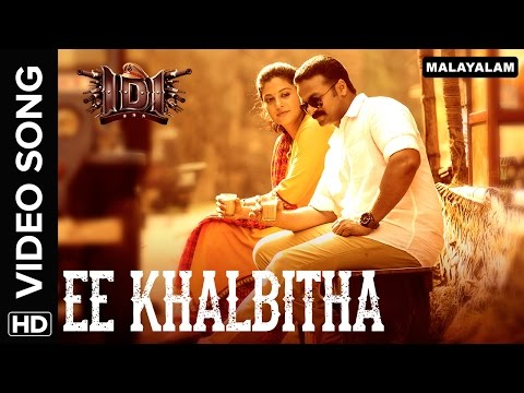 Ee Khalbitha (Video Song) | IDI (Malayalam Movie) | Jayasurya & Sshivada