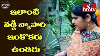 Daughter Cheated by her Father | Jordar News | hmtv