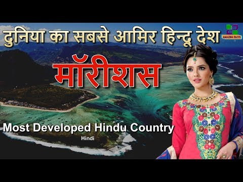 मॉरीशस // Mauritius Amazing Facts in Hindi