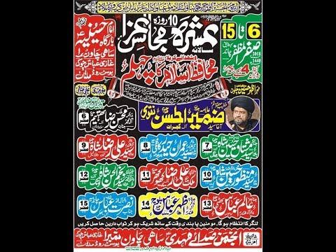 Live Majlis 13 Safar 2018 | Imambargah Hussainia Sahi Chawan Multan