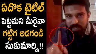 Ramcharan ask Fans to Put Pressure on Sukumar to Announce The Movie Tittle | Ramcharan | Sukumar