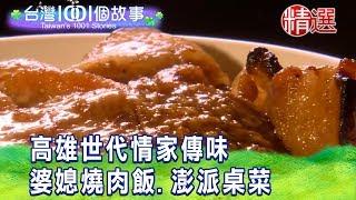 【台灣1001個故事 精選】高雄世代情家傳味 婆媳燒肉飯.澎派桌菜