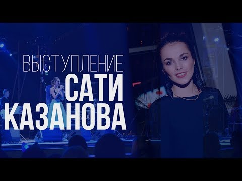 САТИ КАЗАНОВА   Sati Kazanova