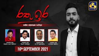 Rathu Ira ll  2021-09-16