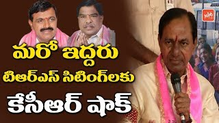 CM KCR Shocks to TRS Party Sitting MLA Candidates | Telangana Early Elections