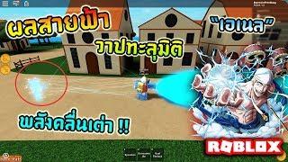 ROBLOX Steve's One Piece EP9 : ???????? ??????????? GoroGoro no mi