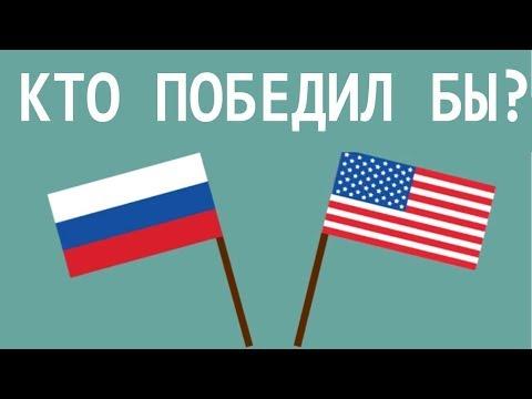 Сравнение армии России и США. Самое сильное вооружение - Шоу фактов