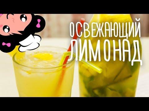 Как приготовить Домашний Лимонад - Готовим с Хоней