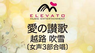 EME-C6036 愛の讃歌/越路 吹雪〔女声3部合唱〕
