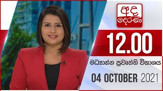 2021.10.04 | Ada Derana Midday Prime  News Bulletin