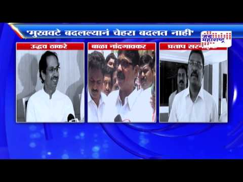 Shivsena NCP MNS altercation