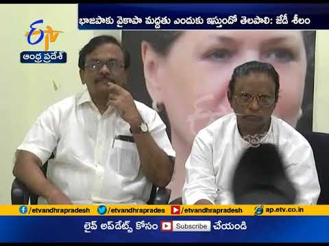 Why YCP Support To BJP ? | Congress