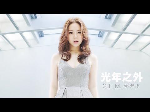 光年之外 - 電影<Passengers>中國區主題曲
