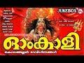 ഓം കാളി | കൊടുങ്ങല്ലൂര് ദേവീഗീതങ്ങള് | Hindu Devotional Songs Malayalam | Kodungalluramma Songs mp3