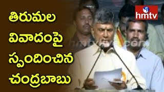 AP CM Chandrababu Naidu Responds On TTD Controversy  | hmtv