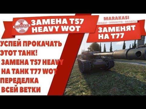 УСПЕЙ ПРОКАЧАТЬ ЭТОТ ТАНК! ЗАМЕНА T57 HEAVY НА ТАНК T77 WOT, ПЕРЕДЕЛКА ВСЕЙ ВЕТКИ World of Tanks