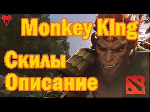 Новый герой в доте Манки кинг. Предварительное описание героя и его скилы. Monkey King Dota 2.