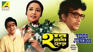 Har Mana Har | হার মানা হার | Bengali Movie Songs Video Jukebox | Uttam, Suchitra